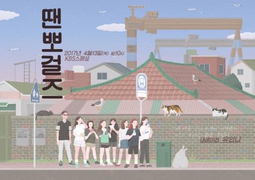 <땐뽀걸즈> 일러스트 사진 KBS 스페셜 공식 블로그