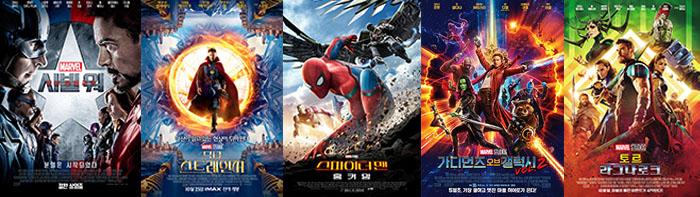 마블 시네마틱 유니버스 페이즈3에 해당하는 영화들. (왼쪽부터) <캡틴 아메리카: 시빌 워>(2016)가 페이즈3의 문을 열었다. 이후 <닥터 스트레인지>(2016) <스파이더맨: 홈 커밍> <가디언즈 오브 갤럭시 VOL.2> <토르: 라그나로크> 순이다.