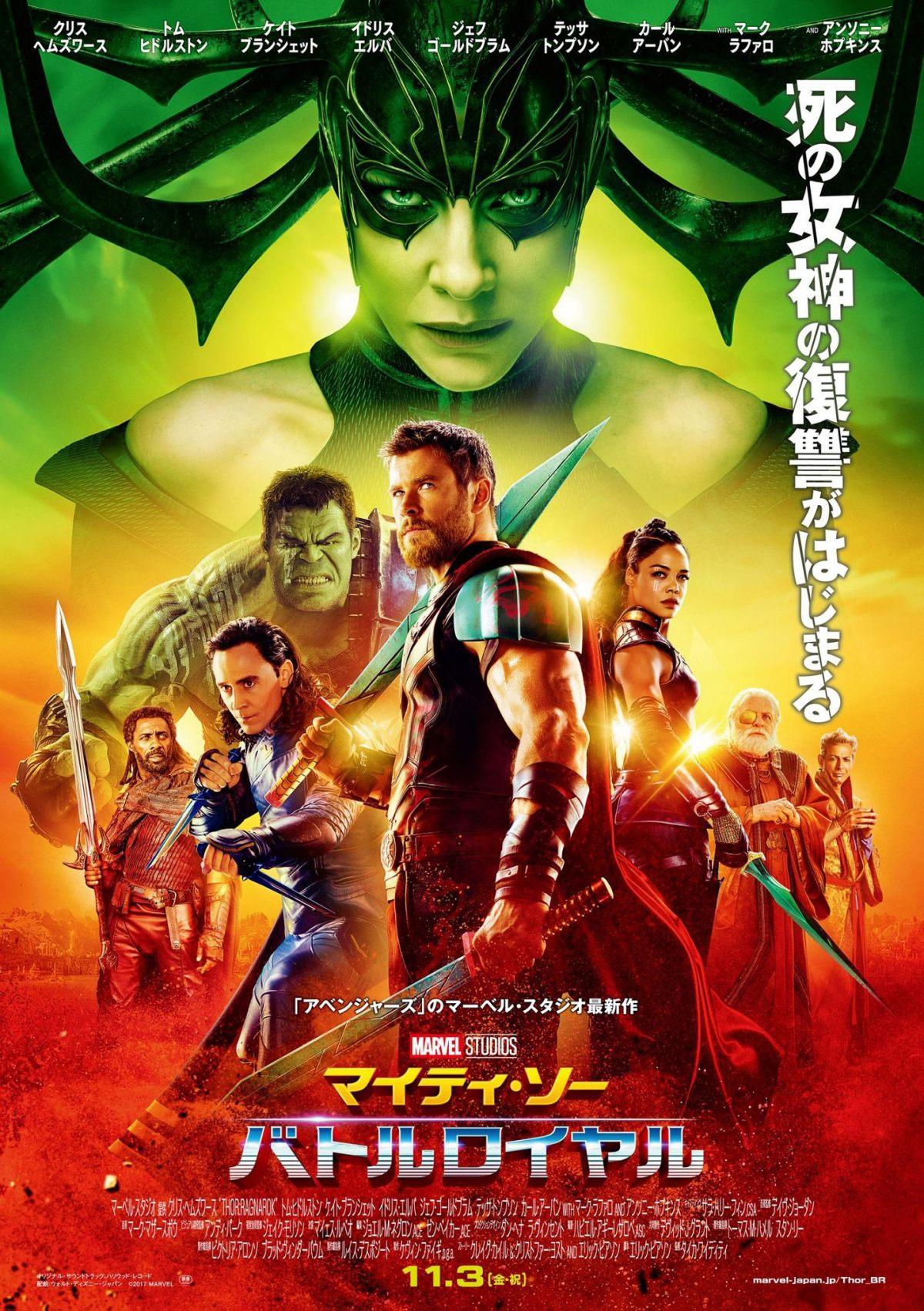 일본의 <토르: 라그나로크> 포스터. 제목이 <토르: 베틀로얄>이라고 표기되어 있다.