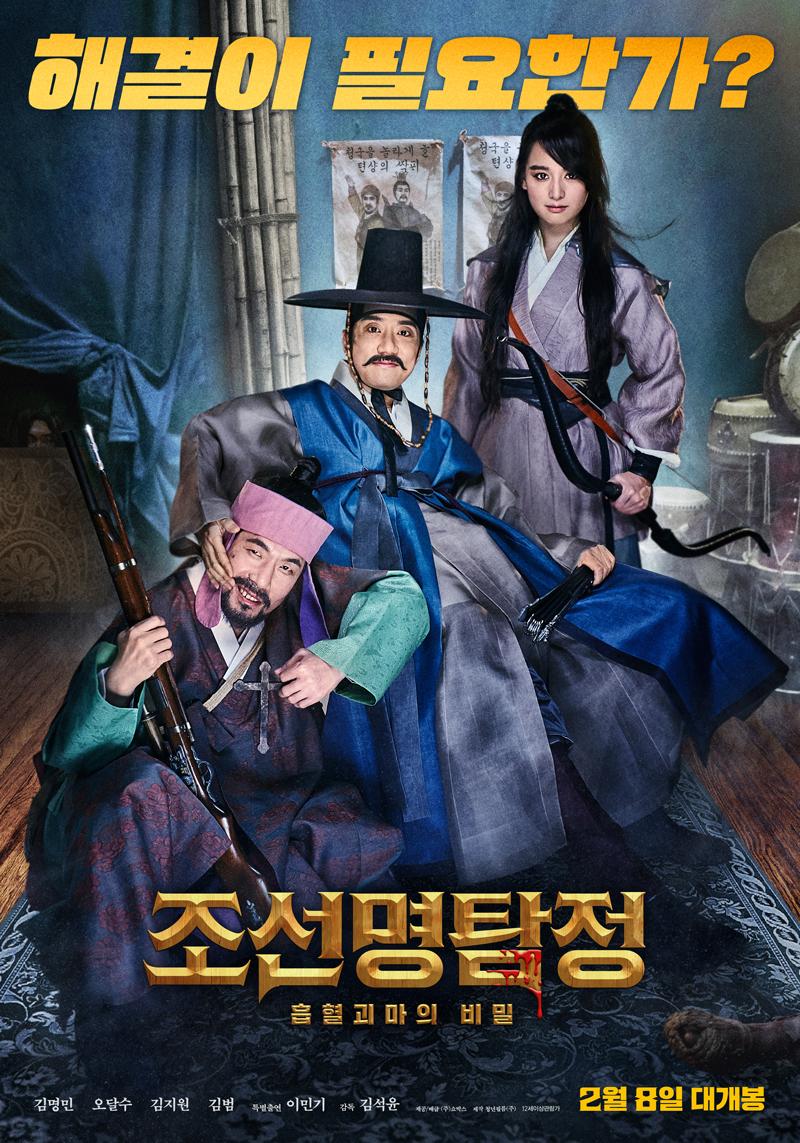 '조선명탐정: 흡혈괴마의 비밀'이 시리즈 사상 최다 예매점유율을 기록하며, 예매순위 1위로 출발했다.