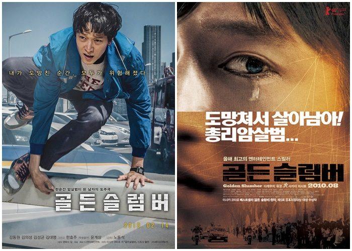 한국과 일본에서 영화화된 '골든 슬럼버'는 일본 베스트셀러가 출발점이다. 사진 CJ엔터테인먼트