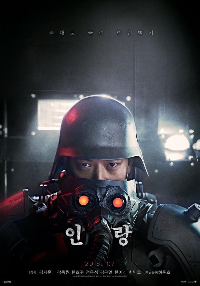 김지운 감독의 신작 '인랑'이 개봉일을 확정하고 티저 포스터를 공개했다. 사진 워너브러더스 코리아