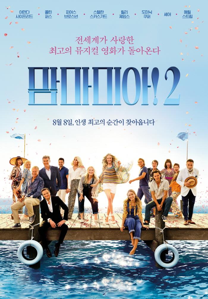 뮤지컬 영화 '맘마미아'(2008) 속편 '맘마미아!2'가 10년 만에 돌아온다. 전편의 주역들과 새로운 음악으로 관객을 찾을 예정이다. 사진 UPI 코리아