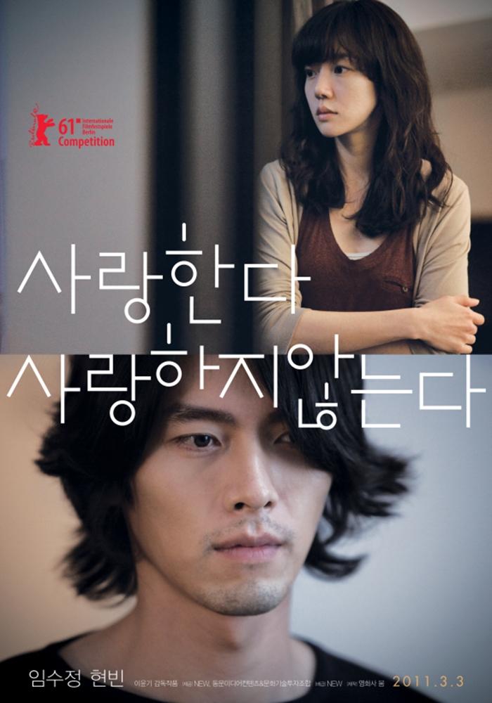 하정우는 이별을 앞둔 연인 사이에서 결정적인 역할을 하는 여자의 새 남자를 연기했다. 사진 NEW