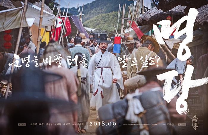 역학 3부작의 마지막 작품인 '명당'은 스포츠 영화 '퍼펙트 게임'(2011)으로 호평을 받은 박희곤 감독이 연출한다. 사진 메가박스 플러스엠