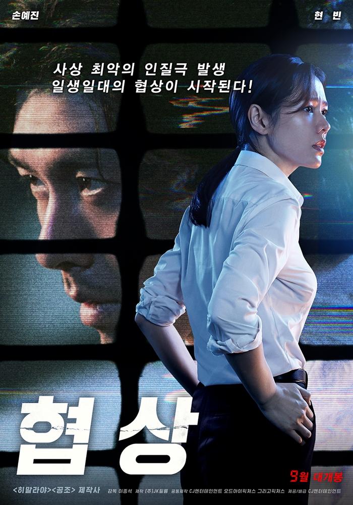 연출을 맡은 이종석 감독은 '히말라야'(2015)의 각본가, '국제시장'(2014)의 조감독을 거쳤다. 사진 CJ 엔터테인먼트