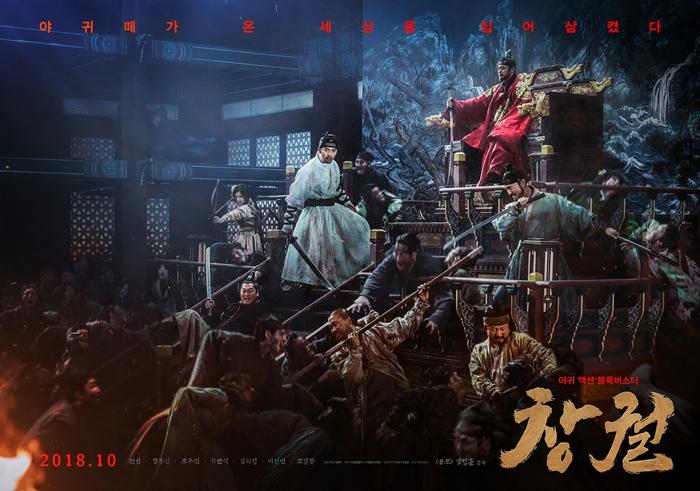 '창궐'은 국내와 유럽, 아시아 19개국에서 10월 말 개봉한다. 사진 NEW