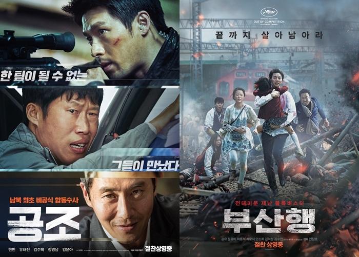 현빈과 김성훈 감독은 '공조'(2017)에 이어 '창궐'에서 재회한다. 사진 CJ 엔터테인먼트, NEW