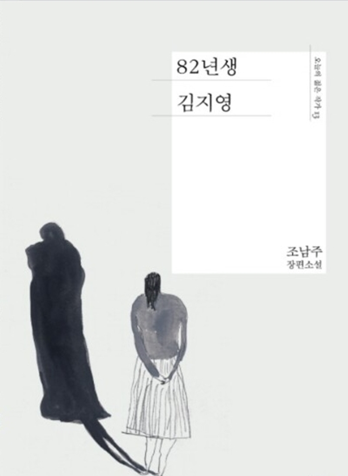 '82년생 김지영'은 2016년 10월 출간 이후 100만 부에 가까운 판매고를 올렸다. 사진 민음사