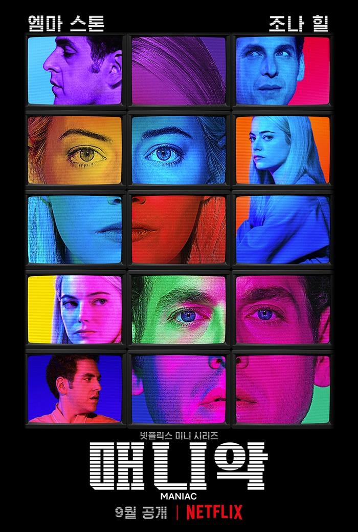 '그것'(2017)의 각본가이자 드라마 '트루 디텍티브'(HBO)로 에미상 드라마 감독상을 수상한 캐리 후쿠나가가 연출했다. 사진 넷플릭스