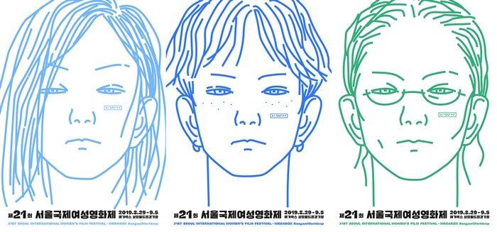 사진 서울국제여성영화제
