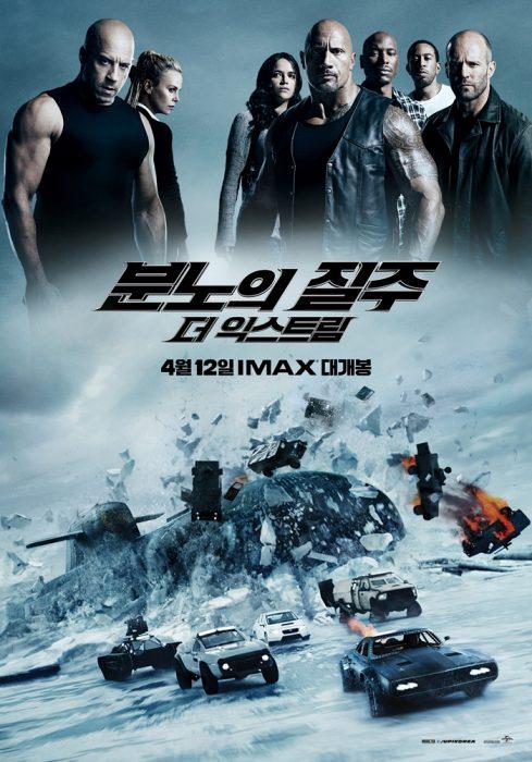 영화 '분노의 질주: 더 익스트림'(2017) 포스터. 사진 유니버설 픽처스