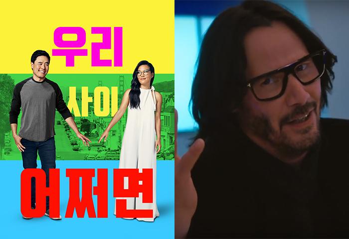 영화 '우리 사이 어쩌면' 포스터, 영화 '우리 사이 어쩌면'에 출연한 배우 키아누 리브스. 사진 넷플릭스