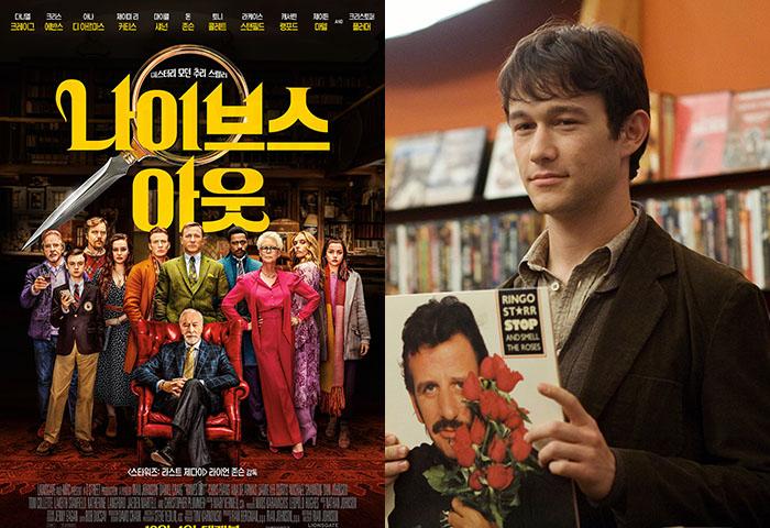 영화 '나이브스 아웃' 포스터, 영화 '나이브스 아웃'에 출연한 배우 조셉 고든 레빗. 사진 올스타엔터테인먼트, 피터팬픽쳐스