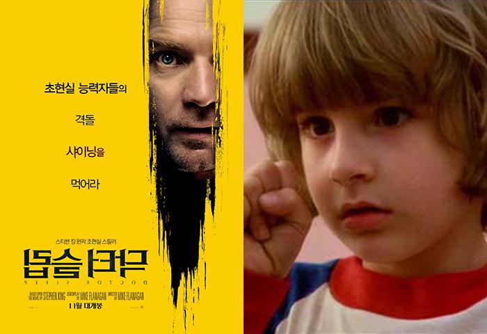 영화 '닥터 슬립' 포스터, 영화 '닥터 슬립'에 출연한 배우 대니 로이드. 사진 터 슬립' 포스터, 영화 '닥터 슬립'에 출연한 배우 대니 로이드. 사진 워너브라더스