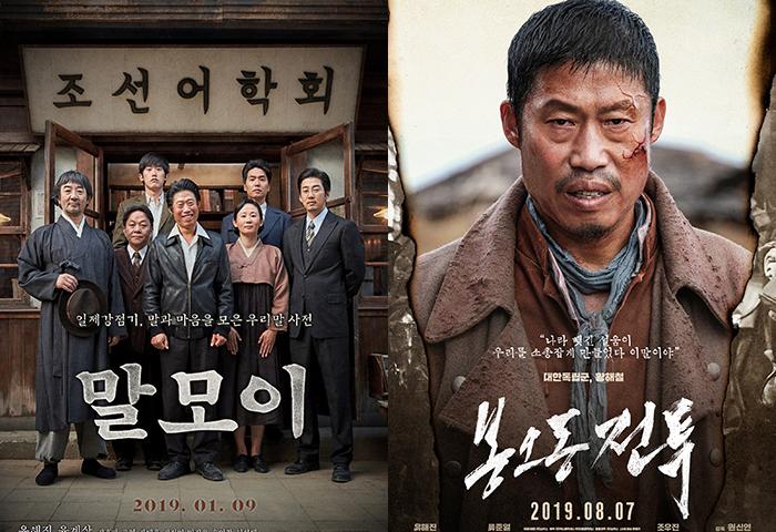 영화 '말모이', '봉오동 전투' 포스터(왼쪽부터). 사진 '말모이', '봉오동 전투' 포스터(왼쪽부터). 사진 롯데엔터테인먼트, 쇼박스