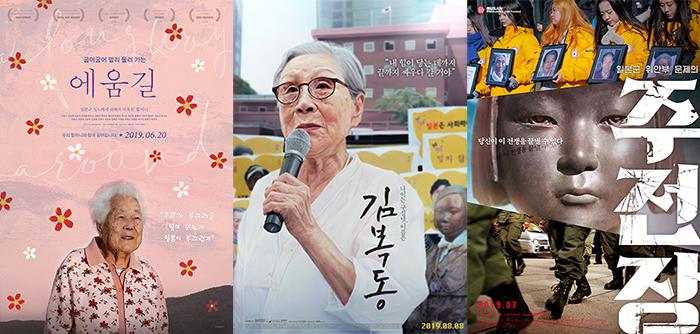 영화 '에움길', '김복동', '주전장' 포스터(왼쪽부터). 사진 영화사 그램, 엣나인필름, 시네마달