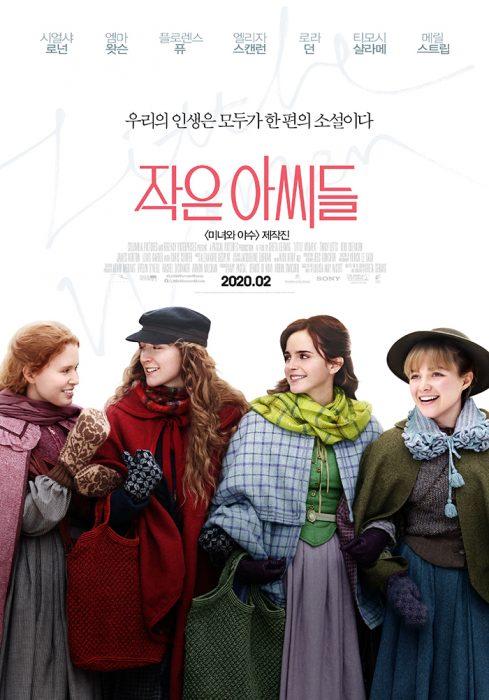 영화 '작은 아씨들' 포스터. 사진 소니픽쳐스코리아
