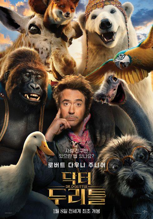 영화 '닥터 두리틀' 포스터. 사진 유니버셜픽쳐스