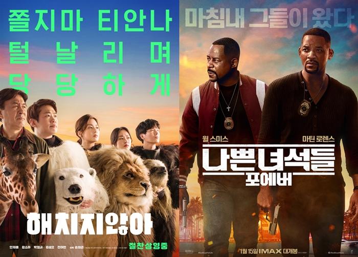영화 '해치지않아', '나쁜 녀석들: 포에버' 포스터. 사진 에이스메이커무비웍스, 소니픽처스코리아