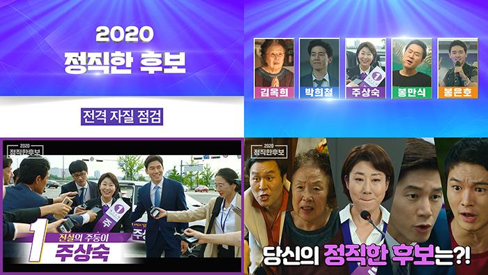 영화 '정직한 후보' 캐릭터 예고편 스틸. 사진 NEW