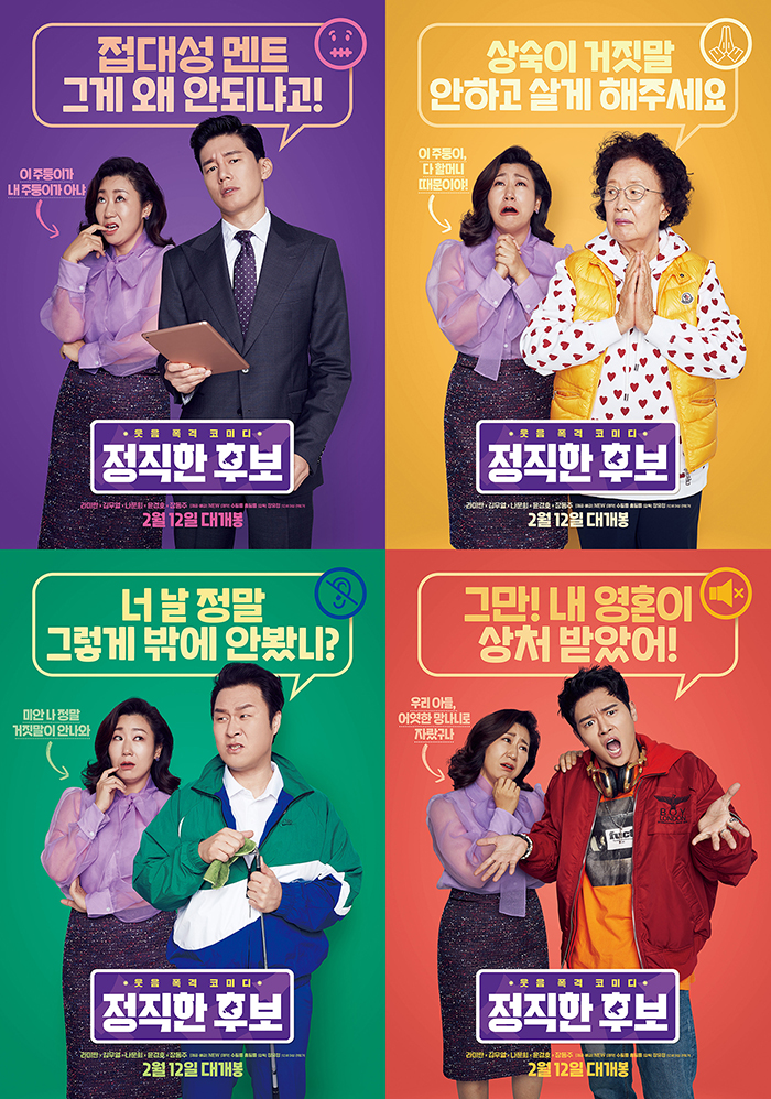 영화 '정직한 후보' 캐릭터 포스터. 사진 NEW