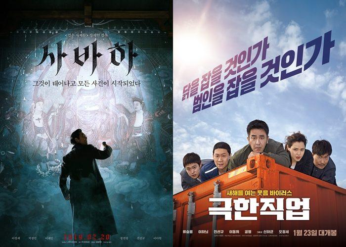 영화 '사바하', '극한직업' 포스터. 사진 CJ엔터테인먼트