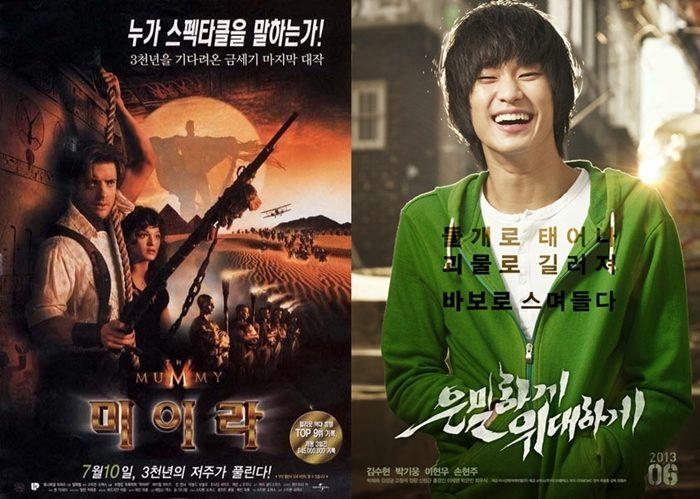 영화 '미이라', '은밀하게 위대하게' 포스터. 사진 유니버셜 픽쳐스, (주)쇼박스