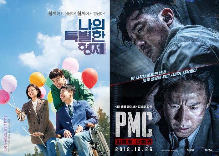 영화 '나의 특별한 형제', 'PMC : 더 벙커' 포스터. 사진 NEW, CJ엔터테인먼트