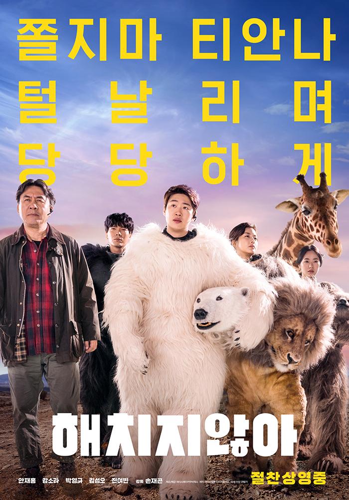 영화 '해치지 않아' 포스터. 사진 에이스메이커무비웍스