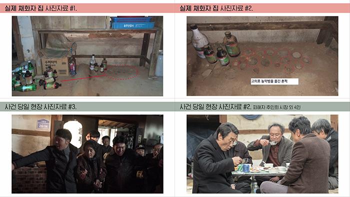 영화 '결백' 스틸. 사진 소니픽쳐스엔터테인먼트코리아