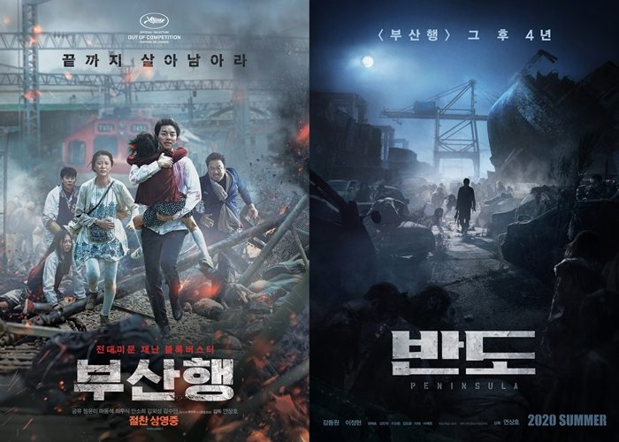 영화 '부산행', '반도' 포스터. 사진 NEW
