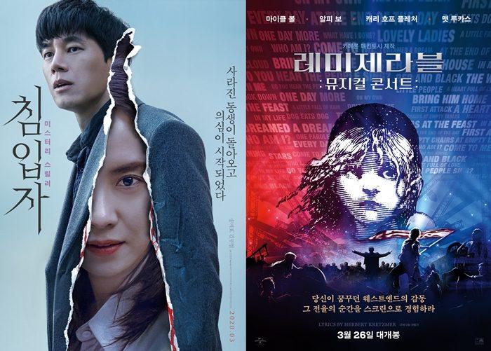 영화 '침입자', '레미제라블: 뮤지컬 콘서트' 포스터. 사진 (주)에이스메이커무비웍스, 유니버설 픽쳐스