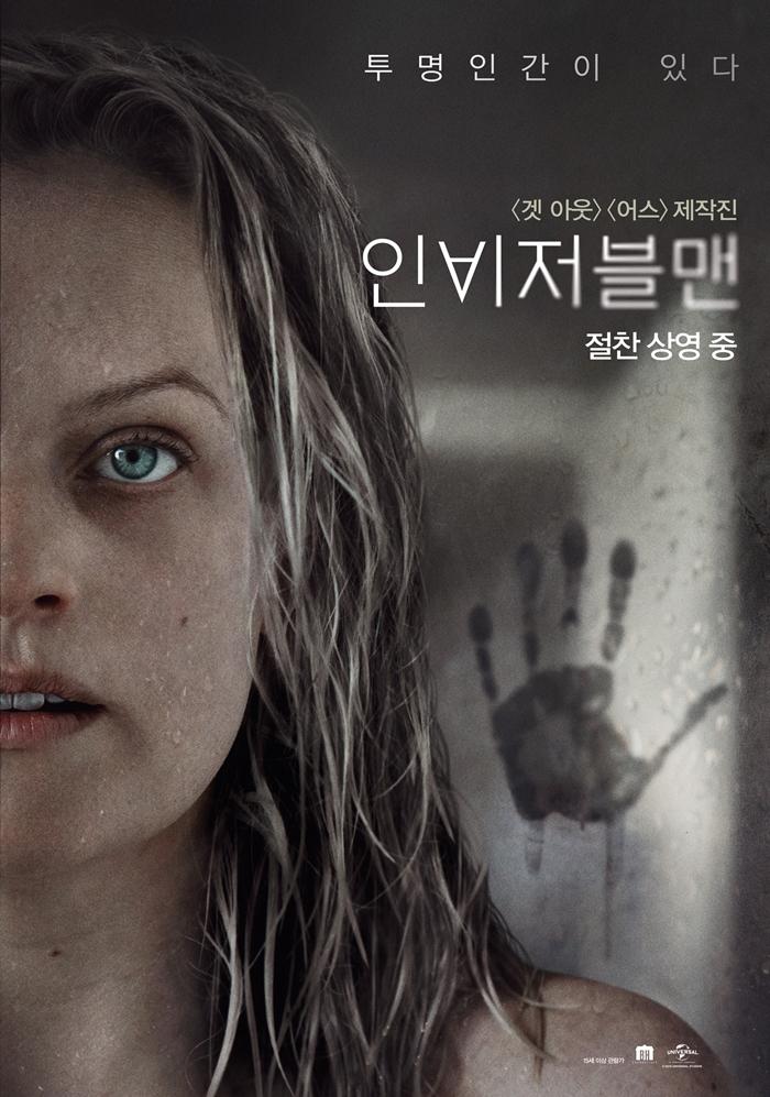 영화 '인비저블맨' 포스터. 사진 유니버설 픽쳐스