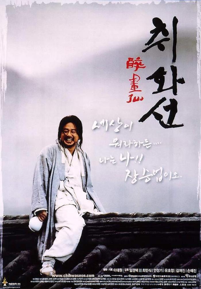 영화 '취화선' 포스터. 사진 시네마서비스