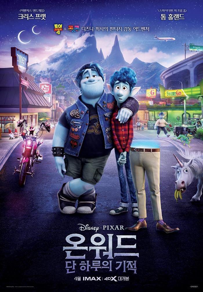 영화 '온워드: 단 하루의 기적' 포스터. 사진 월트디즈니컴퍼니 코리아
