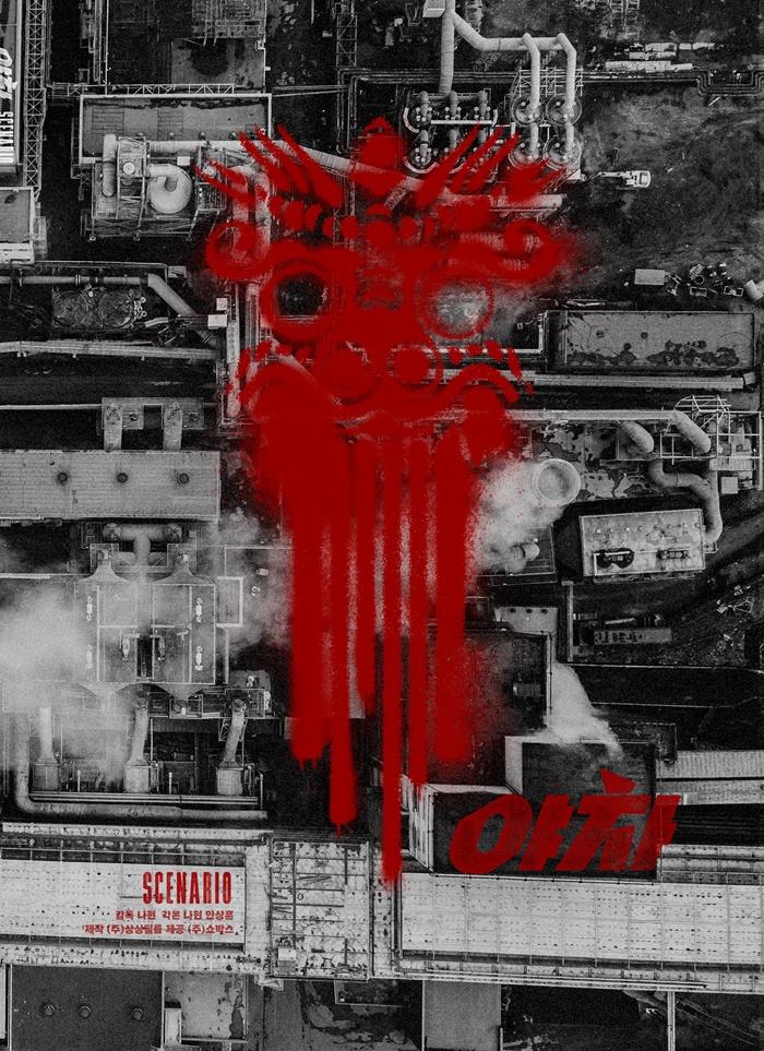 영화 '야차' 티저 포스터. 사진 쇼박스