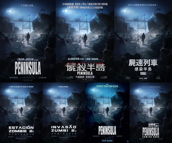 영화 '반도' 포스터(상단 좌측부터 북미, 홍콩, 대만, 남미, 브라질, 프랑스, 말레이시아). 사진 NEW