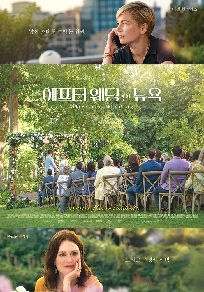 영화 '애프터 웨딩 인 뉴욕' 포스터. 사진 영화사 진진