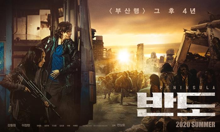 영화 '반도' 포스터. 사진 NEW