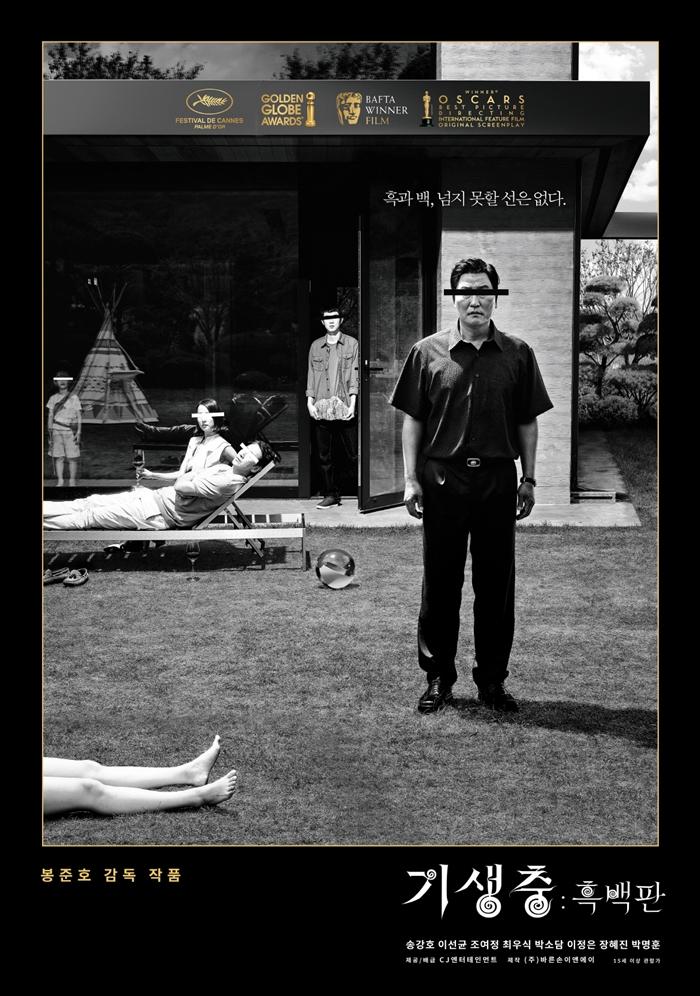 영화 '기생충: 흑백판' 포스터. 사진 CJ엔터테인먼트