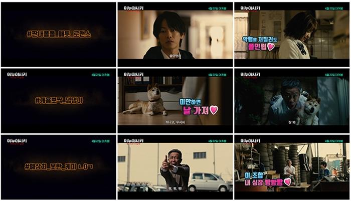 영화 '이누야시키: 히어로 VS 빌런' 관람포인트 영상. 사진 조이앤시네마