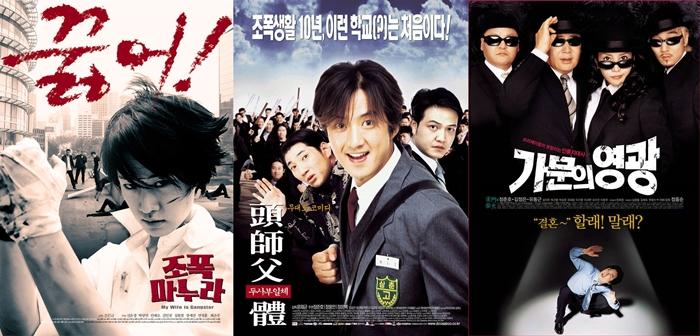 영화 '조폭 마누라', '두사부일체', '가문의 영광' 포스터. 사진 코리아픽처스 CJ 엔터테인먼트, 시네마서비스