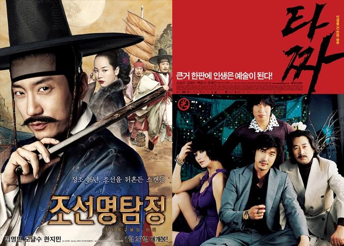 영화 '조선명탐정: 각시투구꽃의 비밀', '타짜' 포스터. 사진 ㈜쇼박스, CJ엔터테인먼트