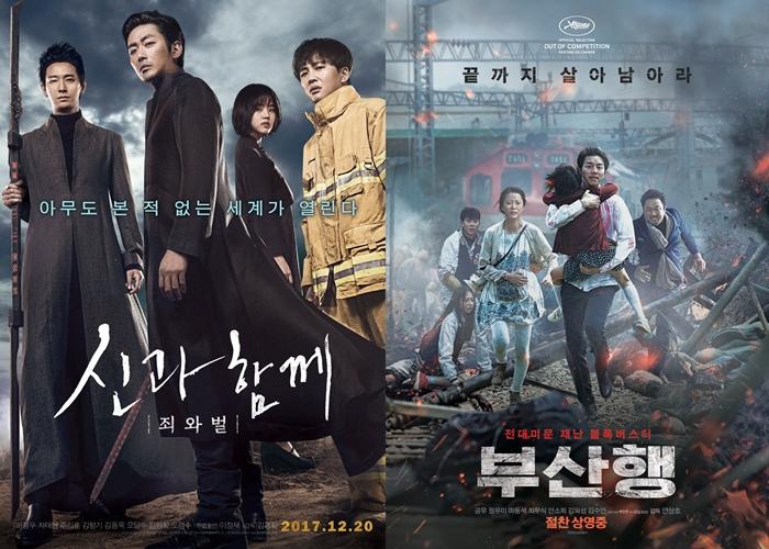 영화 '신과함께-죄와 벌', '부산행' 포스터. 사진 롯데엔터테인먼트, NEW