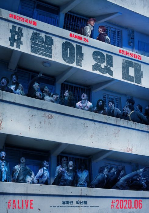 영화 '#살아있다' 포스터. 사진 롯데엔터테인먼트