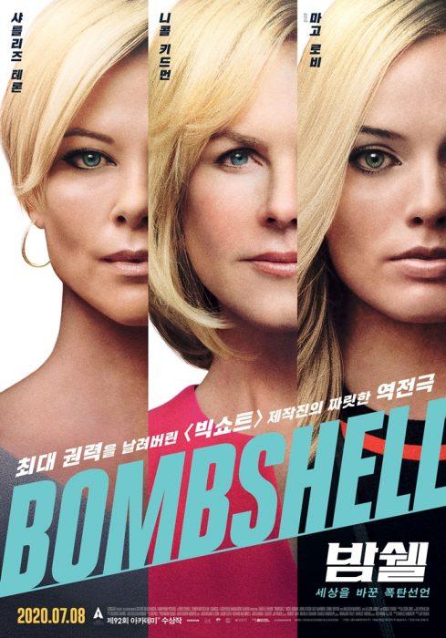 영화 '밤쉘: 세상을 바꾼 폭탄선언' 포스터. 사진 그린나래미디어(주)