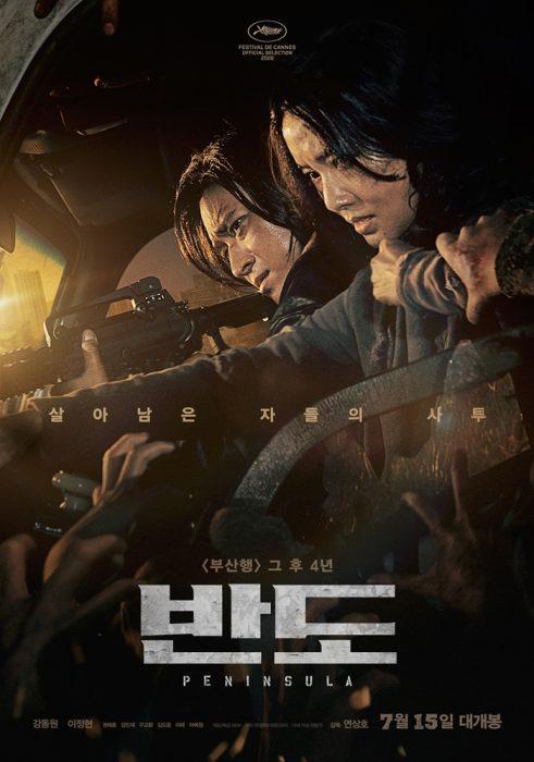 영화 '반도' 포스터. 사진 (주)NEW