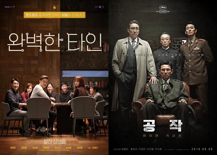 영화 '완벽한 타인'-'공작' 포스터. 사진 롯데 엔터테인먼트, CJ 엔터테인먼트