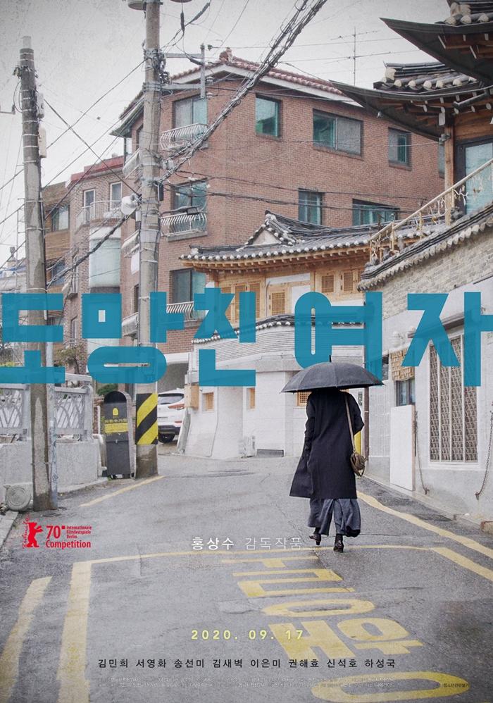 영화 '도망친 여자' 포스터. 사진 전원사